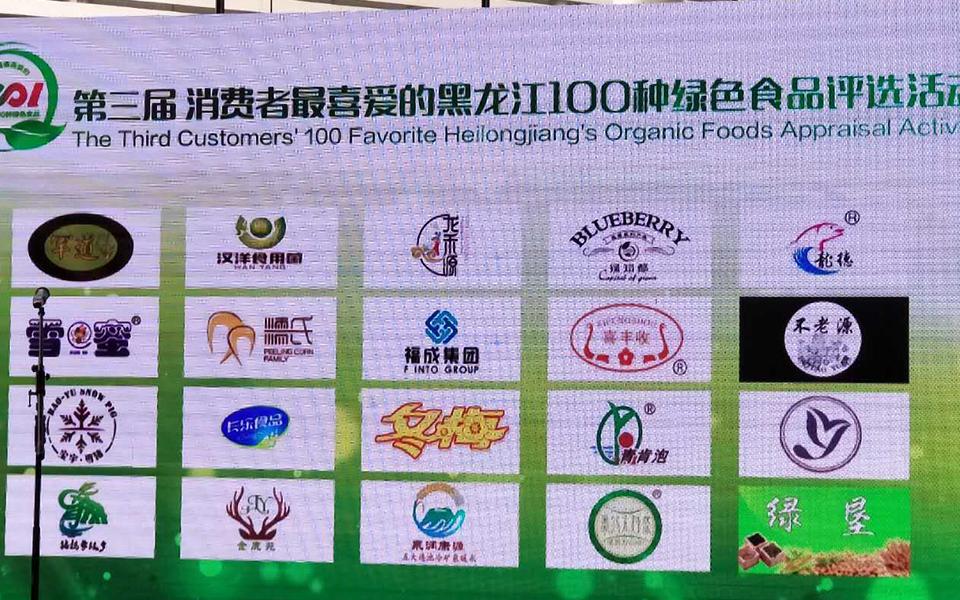 实业集团酸菜100种绿色食品评选活动